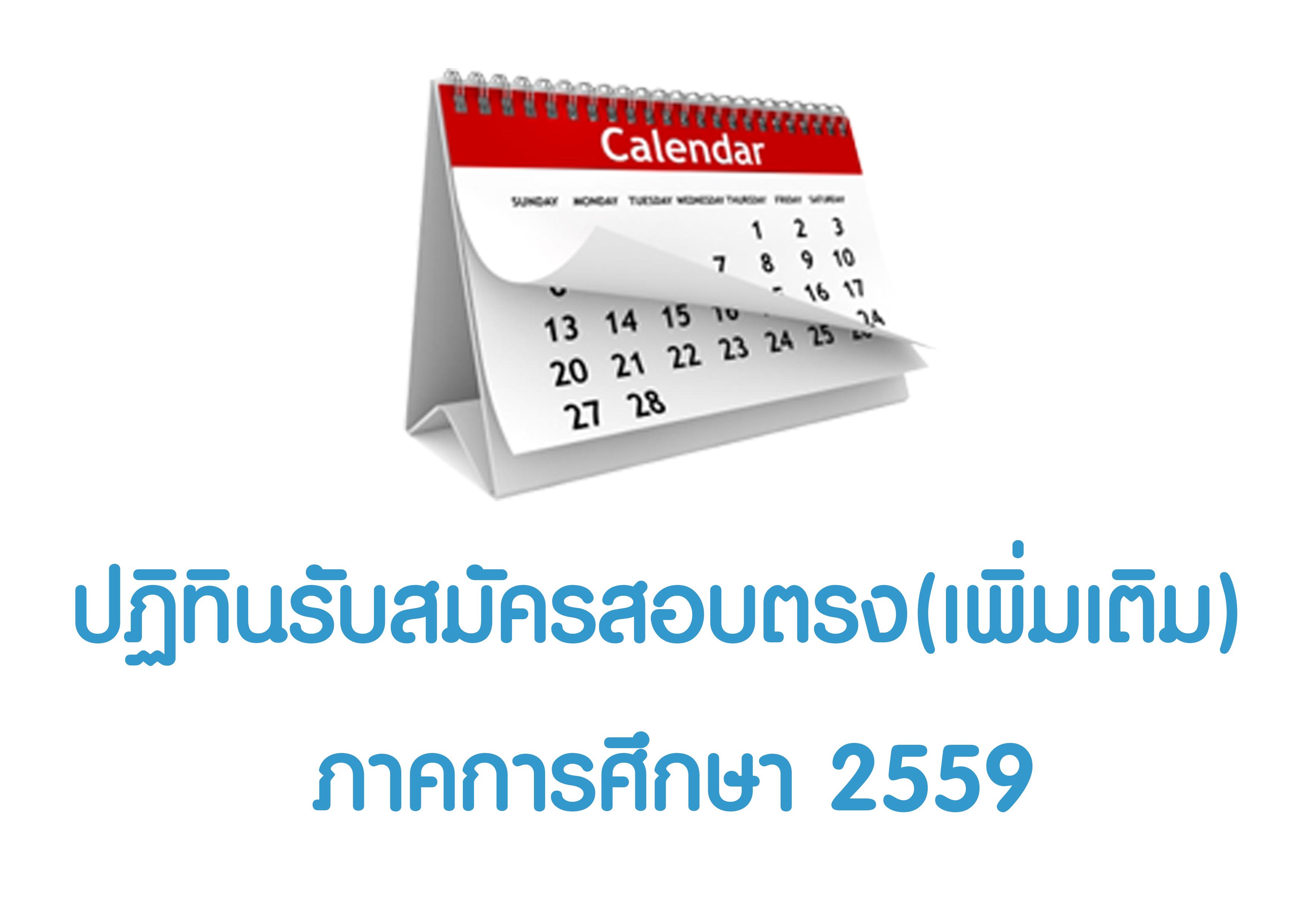 ปฏิทินรับสมัครสอบตรง(เพิ่มเติม) ปี 2559