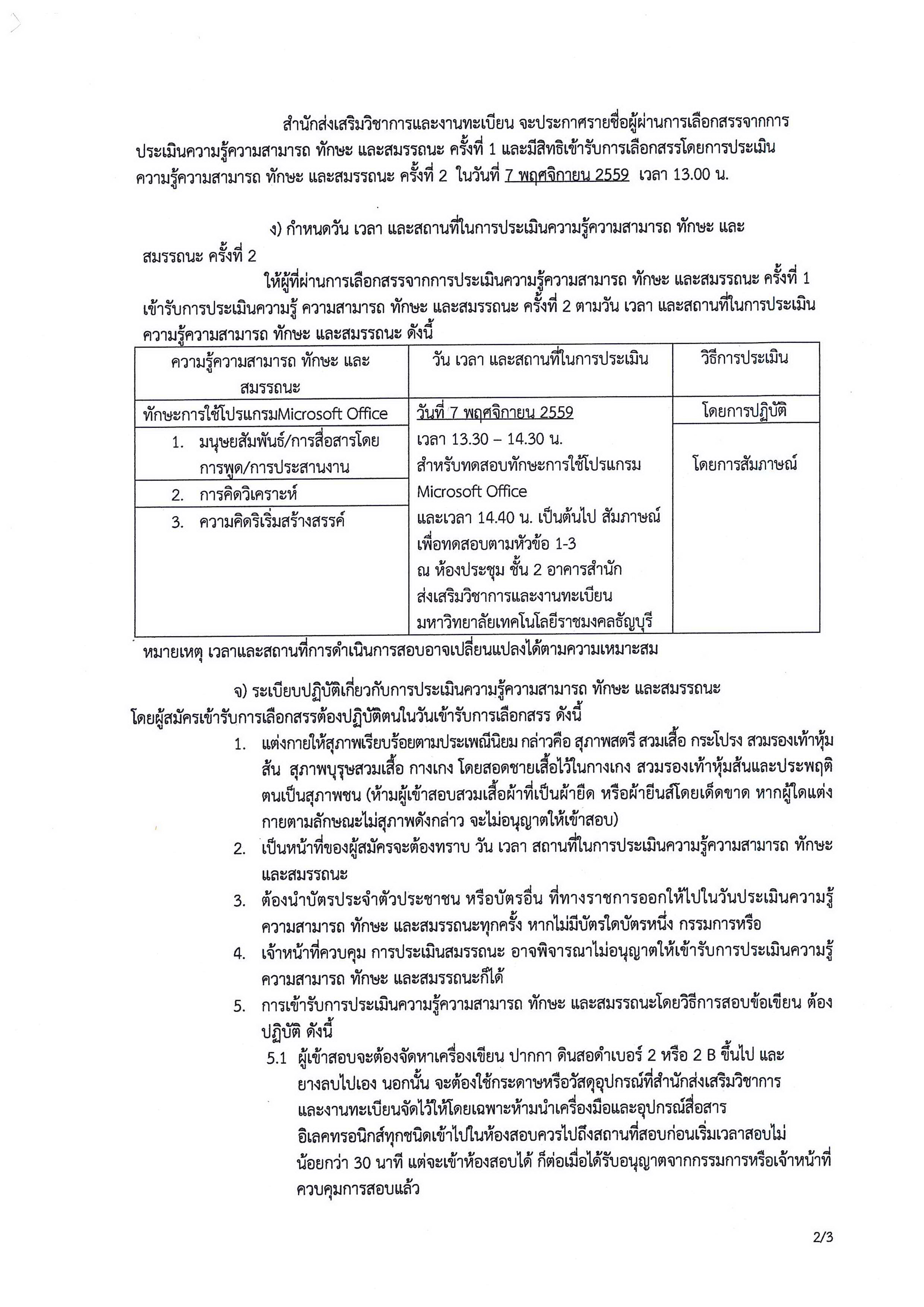 ประกาศ รายชื่อผู้มีสิทธิเข้ารับการประเมิน ความรู้ฯ พนักงานราชการ_Page_2