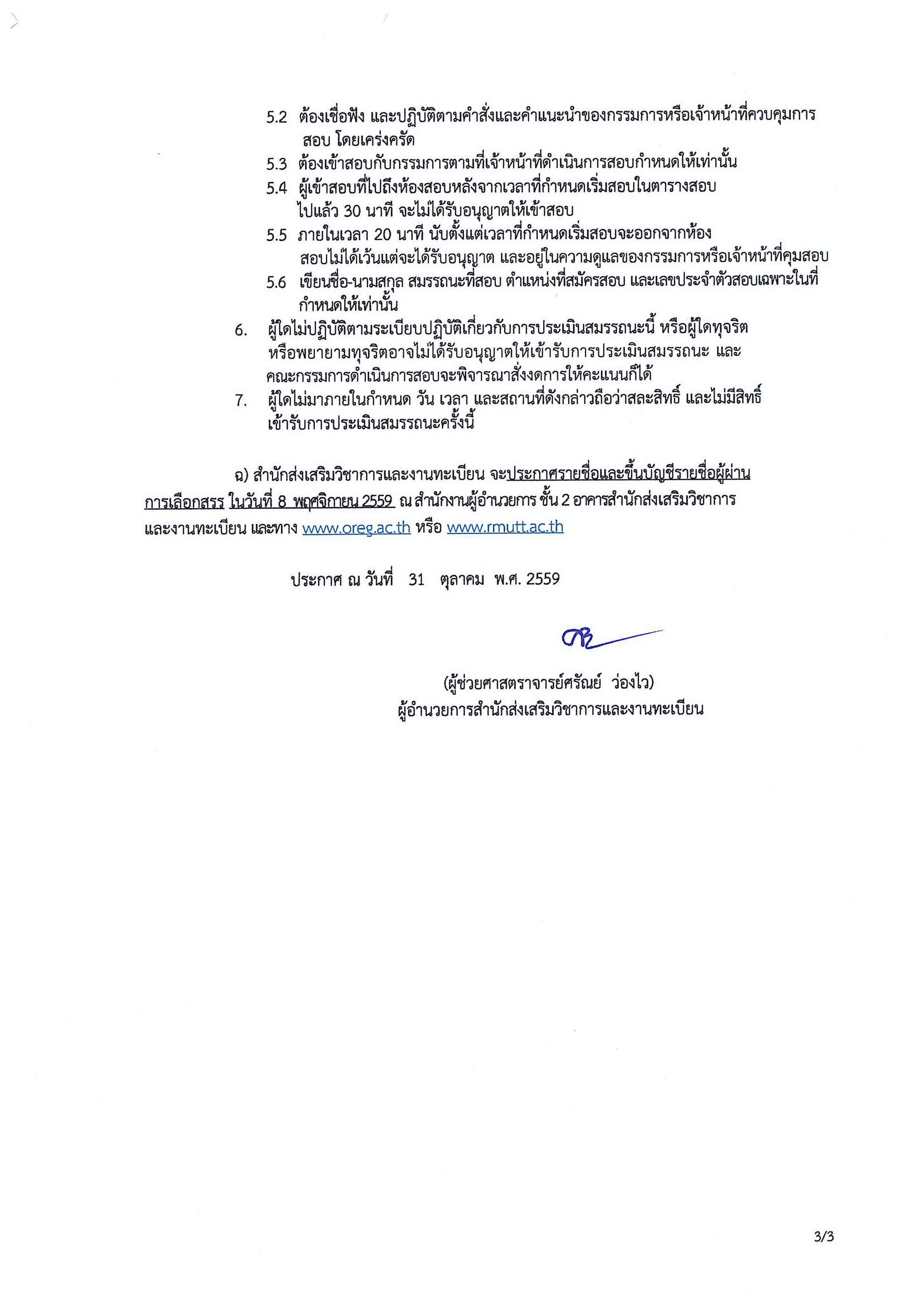 ประกาศ รายชื่อผู้มีสิทธิเข้ารับการประเมิน ความรู้ฯ พนักงานราชการ_Page_3