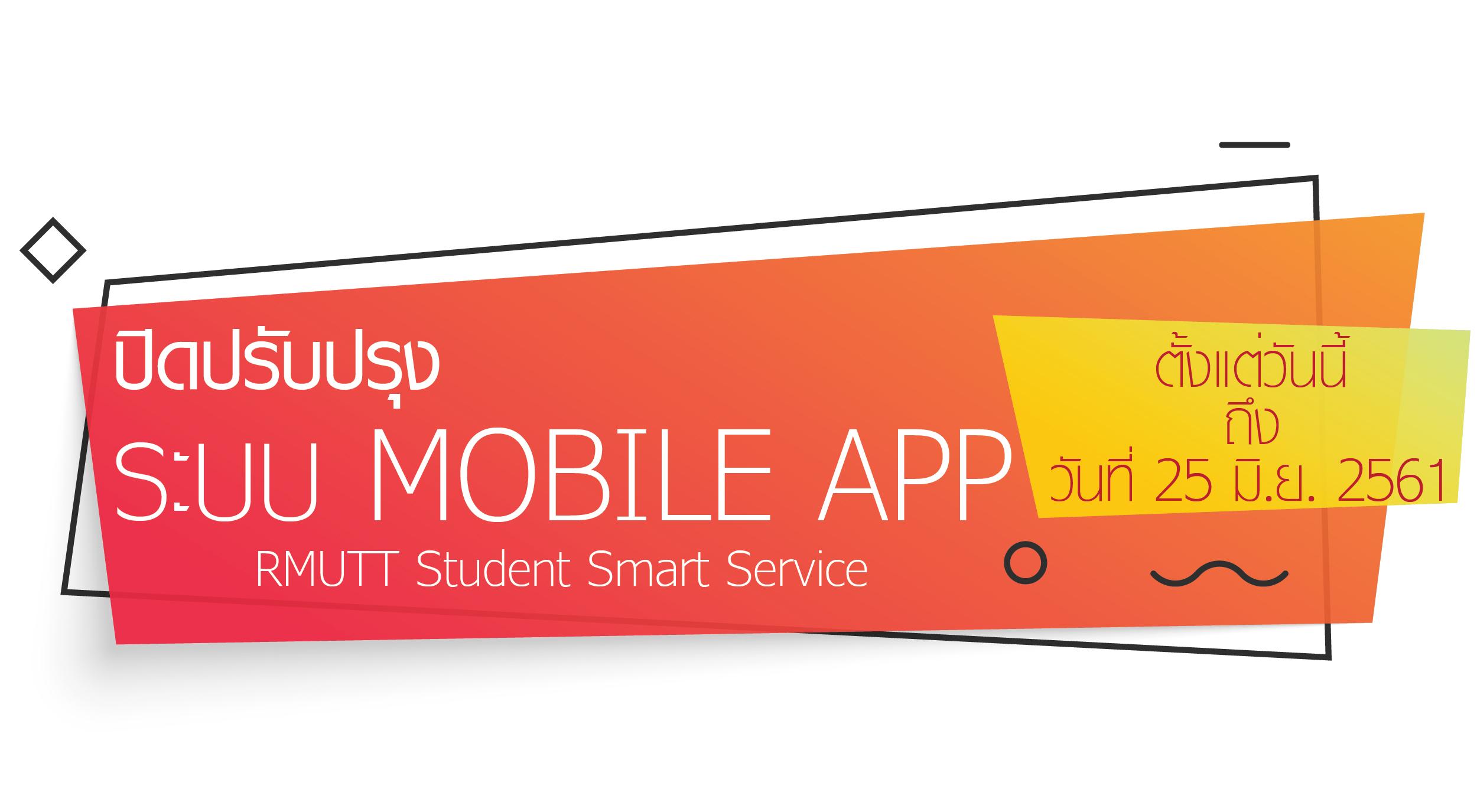 mobile-app-rmutt-01-01