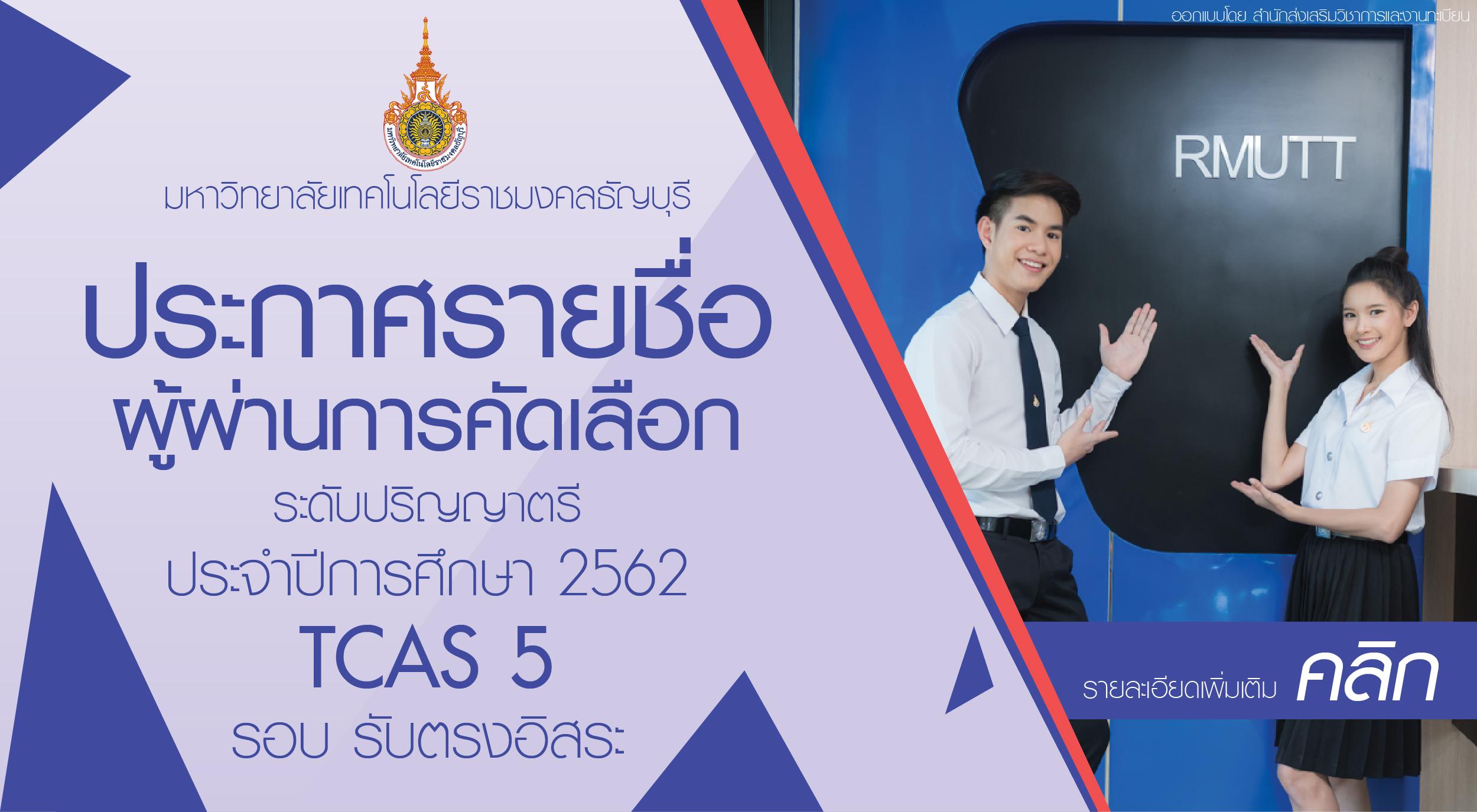 มีสิทธิ์เข้าศึกษา-TCAS5-01-1