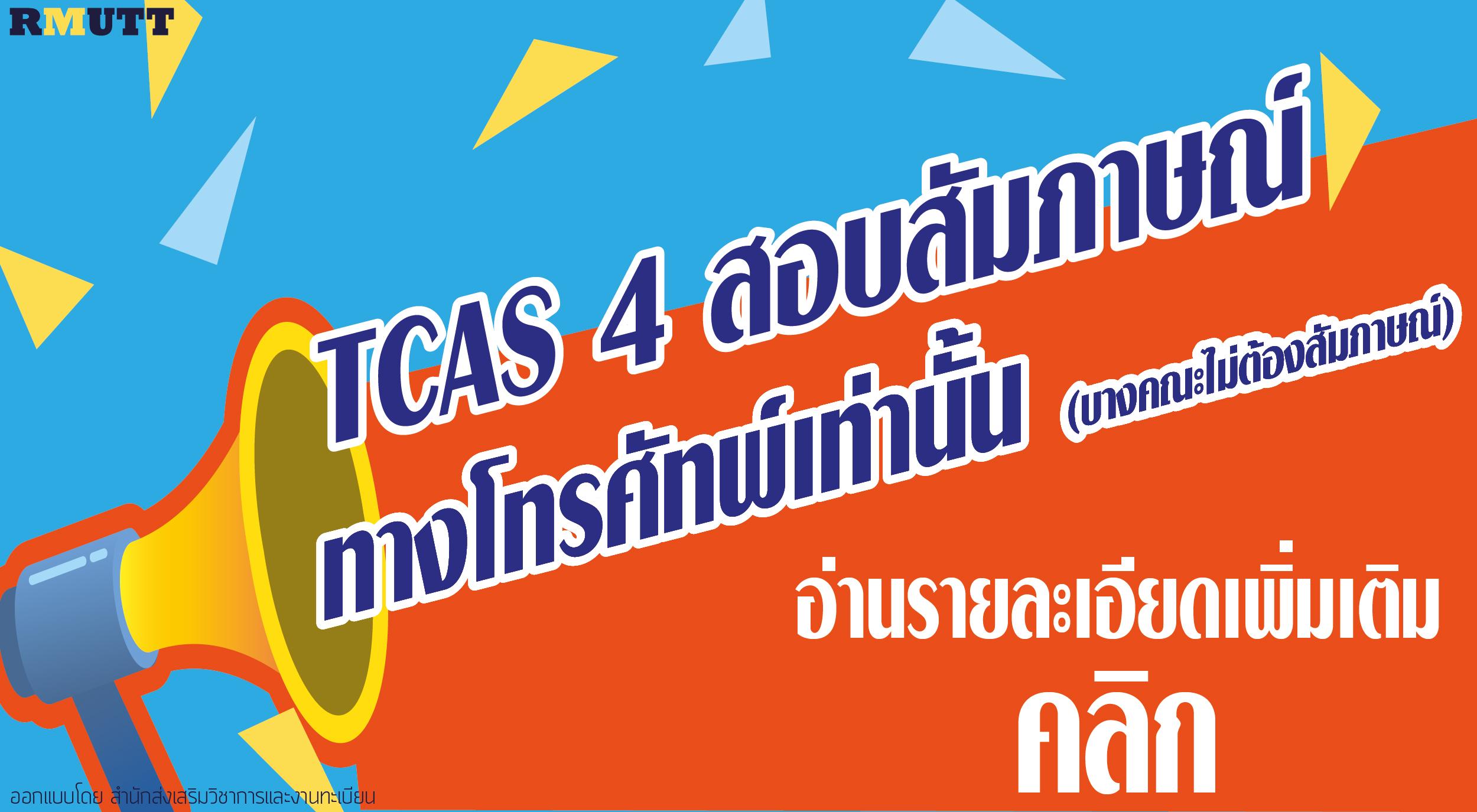 สัมภาษณ์ทางโทรศัพท์-TCAS3-01-1