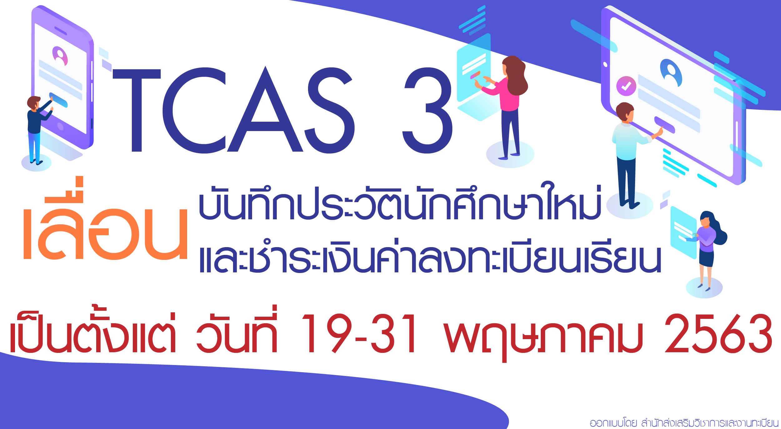 เลื่อน-T3-01