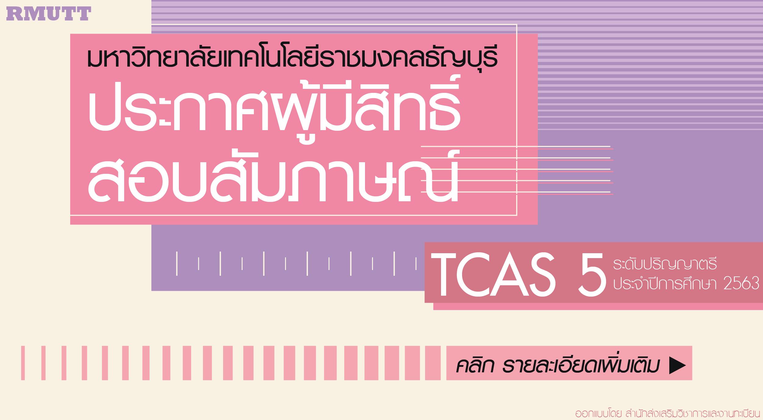 สัมภาษณ์TCAS5-01