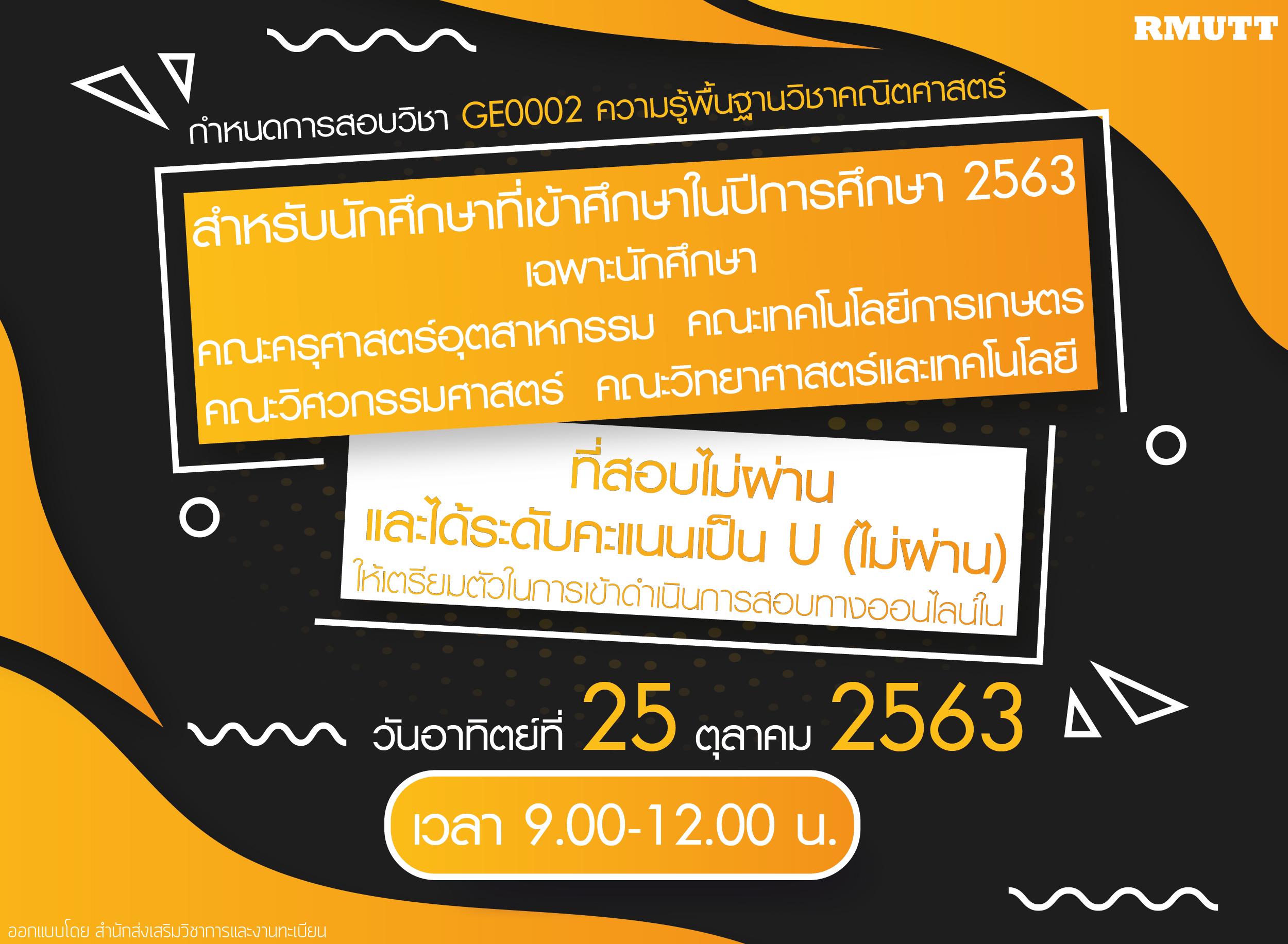 กำหนดการสอบวิชา-GE๐๐๐2-ความรู้พื้นฐานวิชาคณิตศาสตร์-01